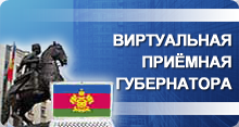 http://admkrai.krasnodar.ru/sendletter/